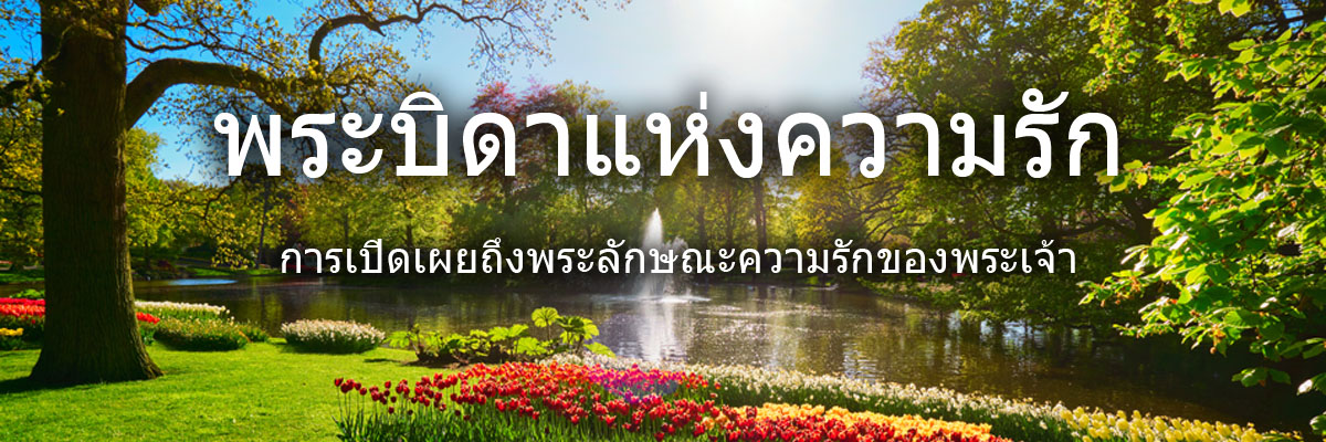 Fatheroflove-thailand